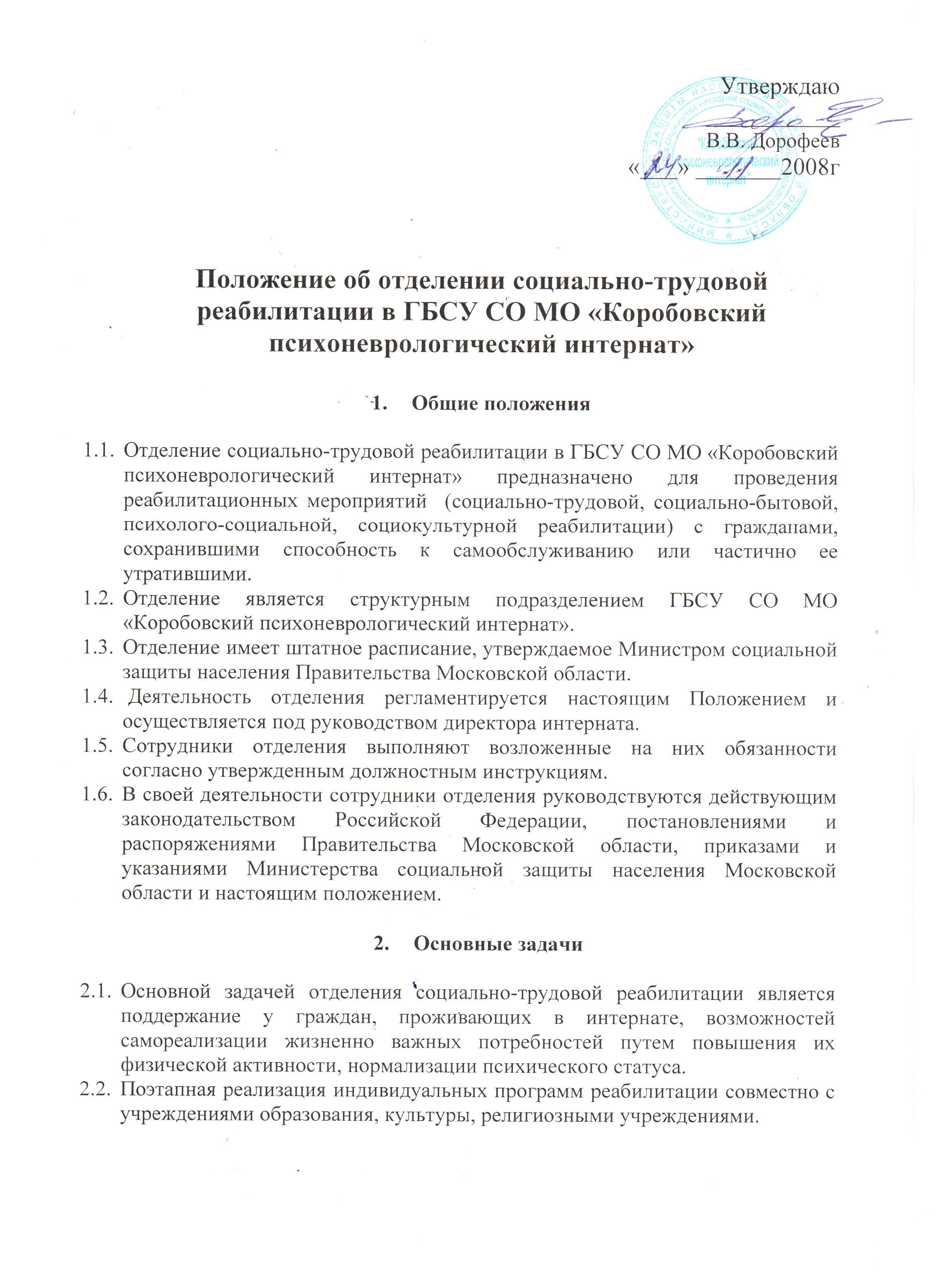 Инструкция Охрана Труда Сиделка