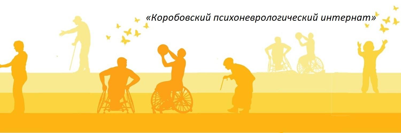 "ГБСУСО МО ""Коробовский психоневрологический интернат"""