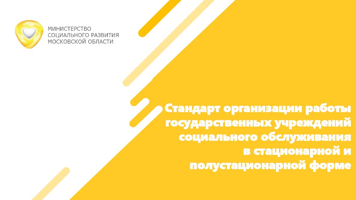 Стандарт организации работы государственных учреждений социального обслуживания в стационарной и полустационарной форме