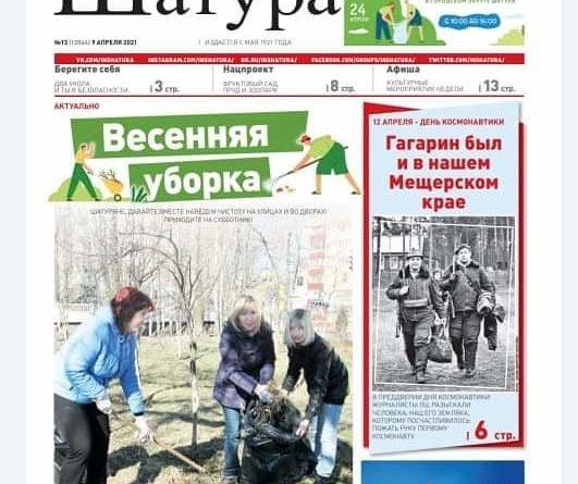 «Ленинская Шатура»